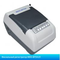 Фискальный регистратор МІНІ ФП54 .01 BEG с блютуз