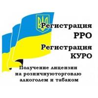 Регистрация РРО в налоговой инспекции
