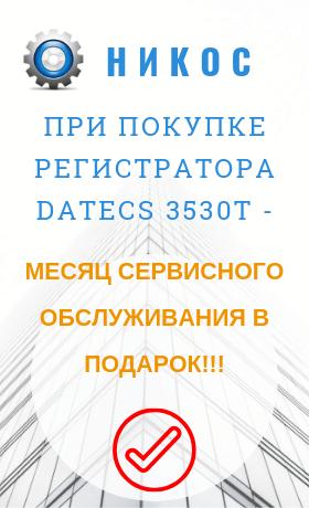 Datecs 3530T - при покупке 1 месяц обслуживания бесплатно