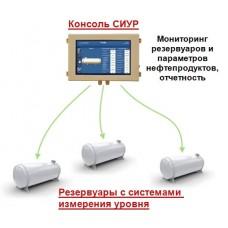 Консоль СИУР для АЗС и нефтебаз