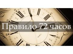 Блокировка РРО 72 часа