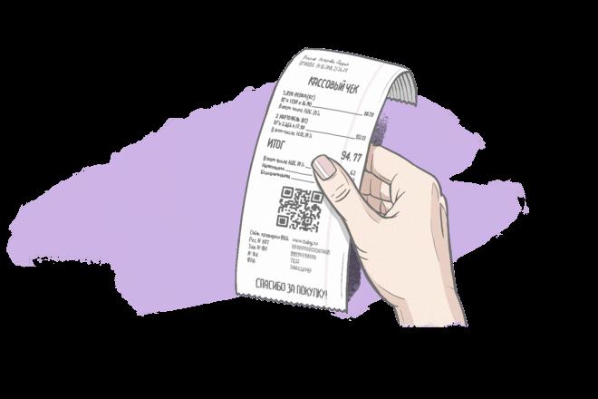 Как сделать чек на возврат